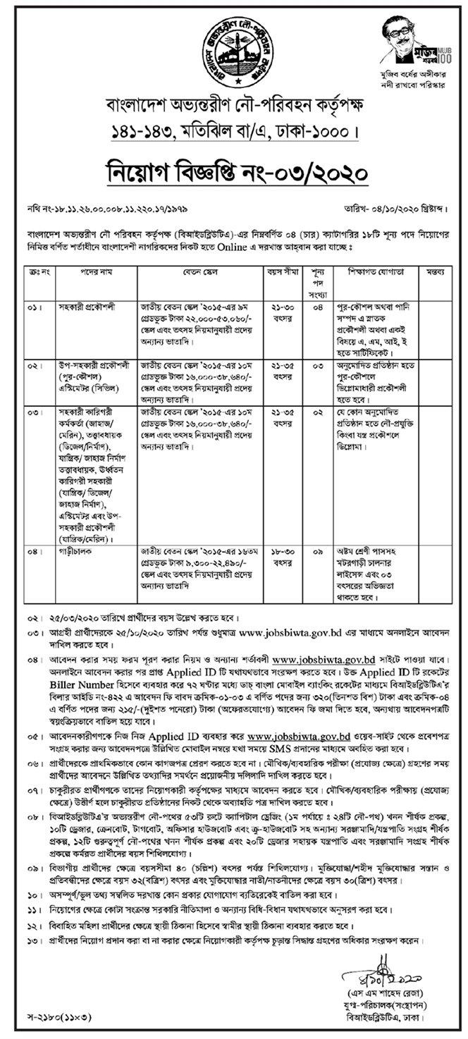 BIWTA Job Circular 2020 - biwta.gov.bd