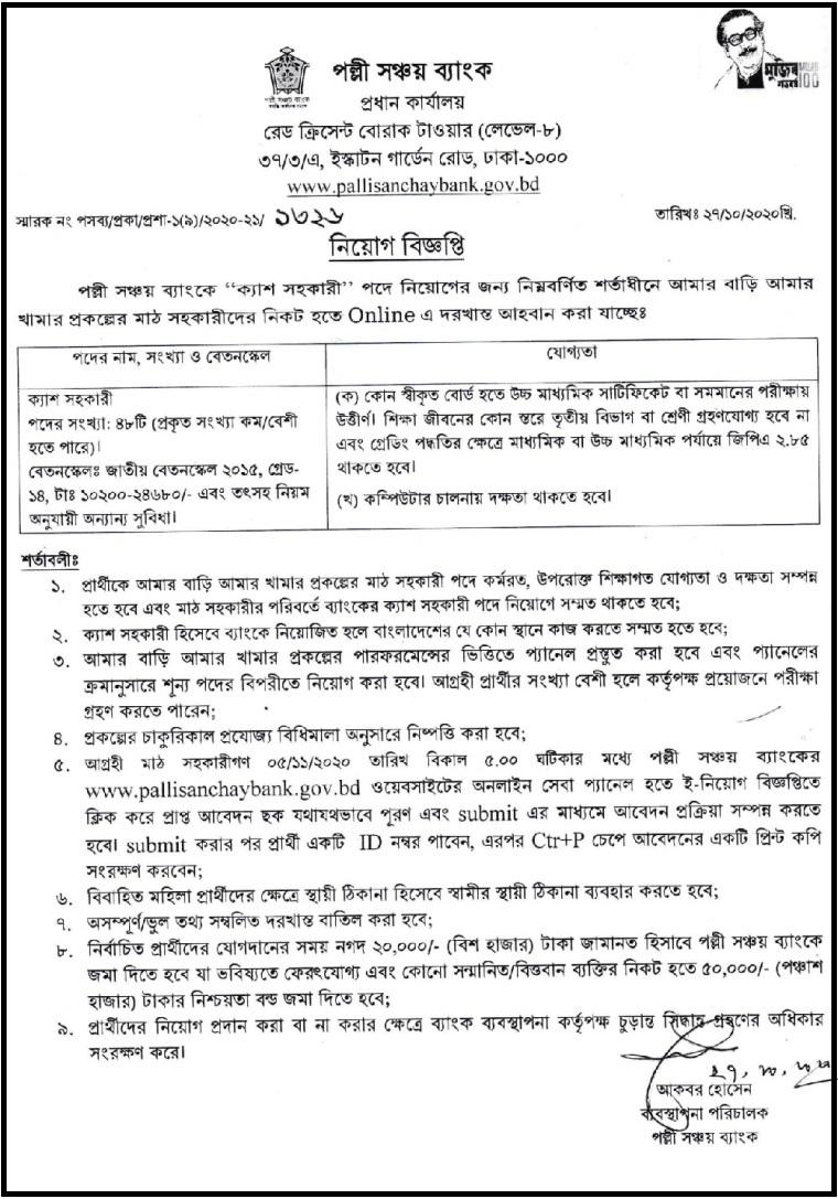 palli-sanchay-bank-job-1