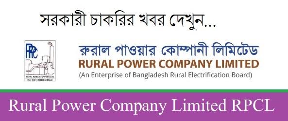 Rural Power Company Limited RPCL Job Circular 2020 - rcpl.gov.bd