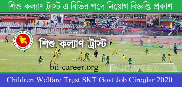 Shishu Kallyan Trust SKT Job Circular 2020 - skt.gov.bd