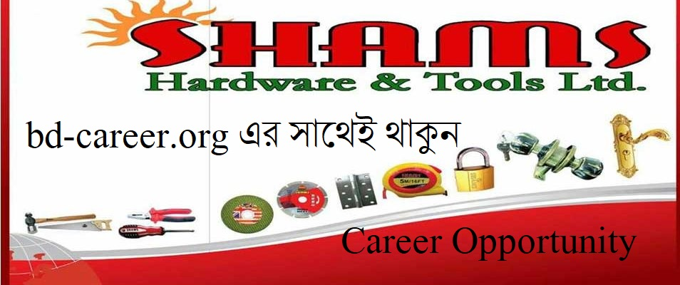 Shams Hardware and Tools Ltd Job Circular 2020