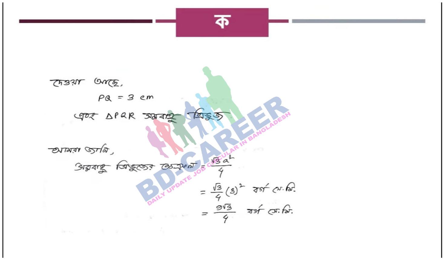 assigment-4th-class-9-math-answer-2020-02