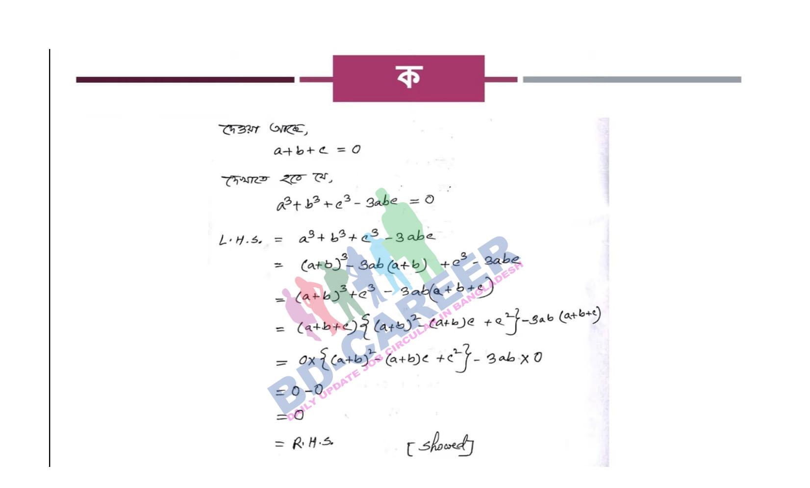 assigment-4th-class-9-math-answer-2020-21