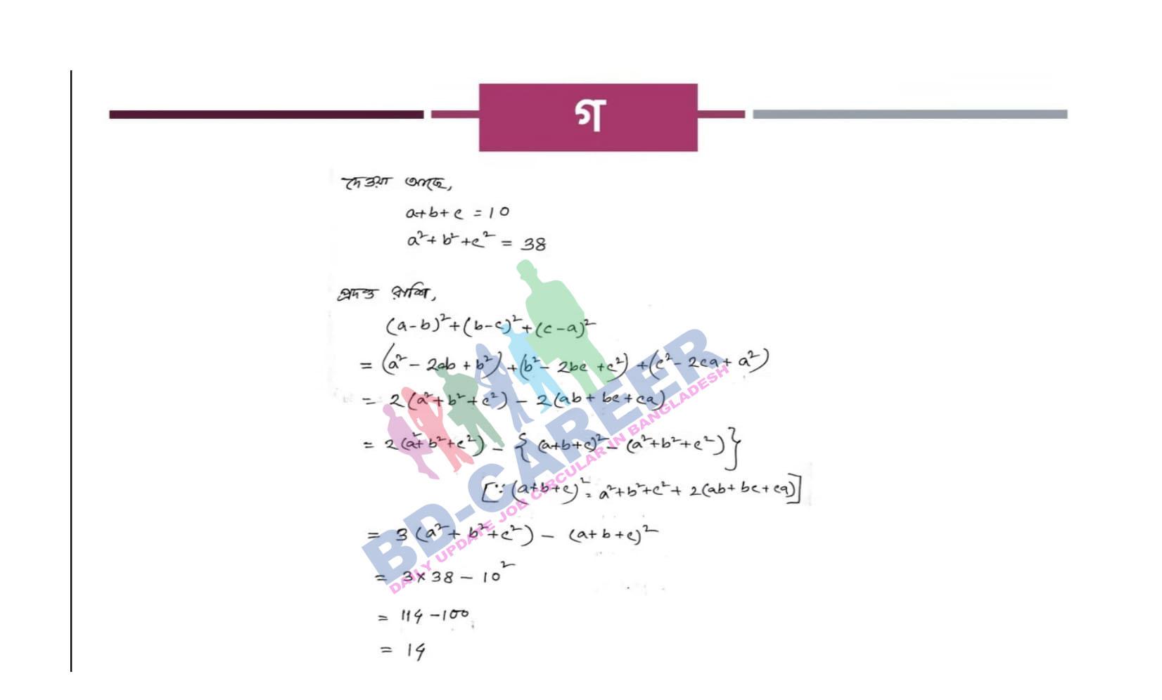 assigment-4th-class-9-math-answer-2020-23