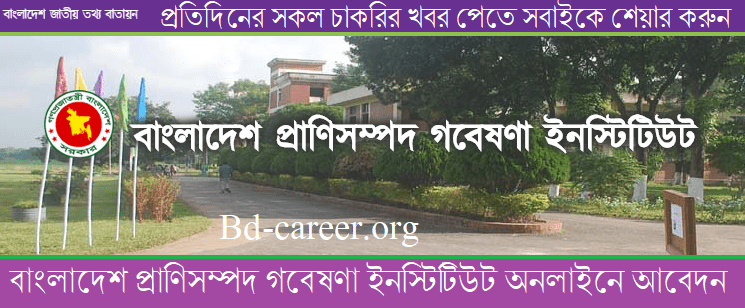 Bangladesh Livestock Research Institute BLRI Teletalk