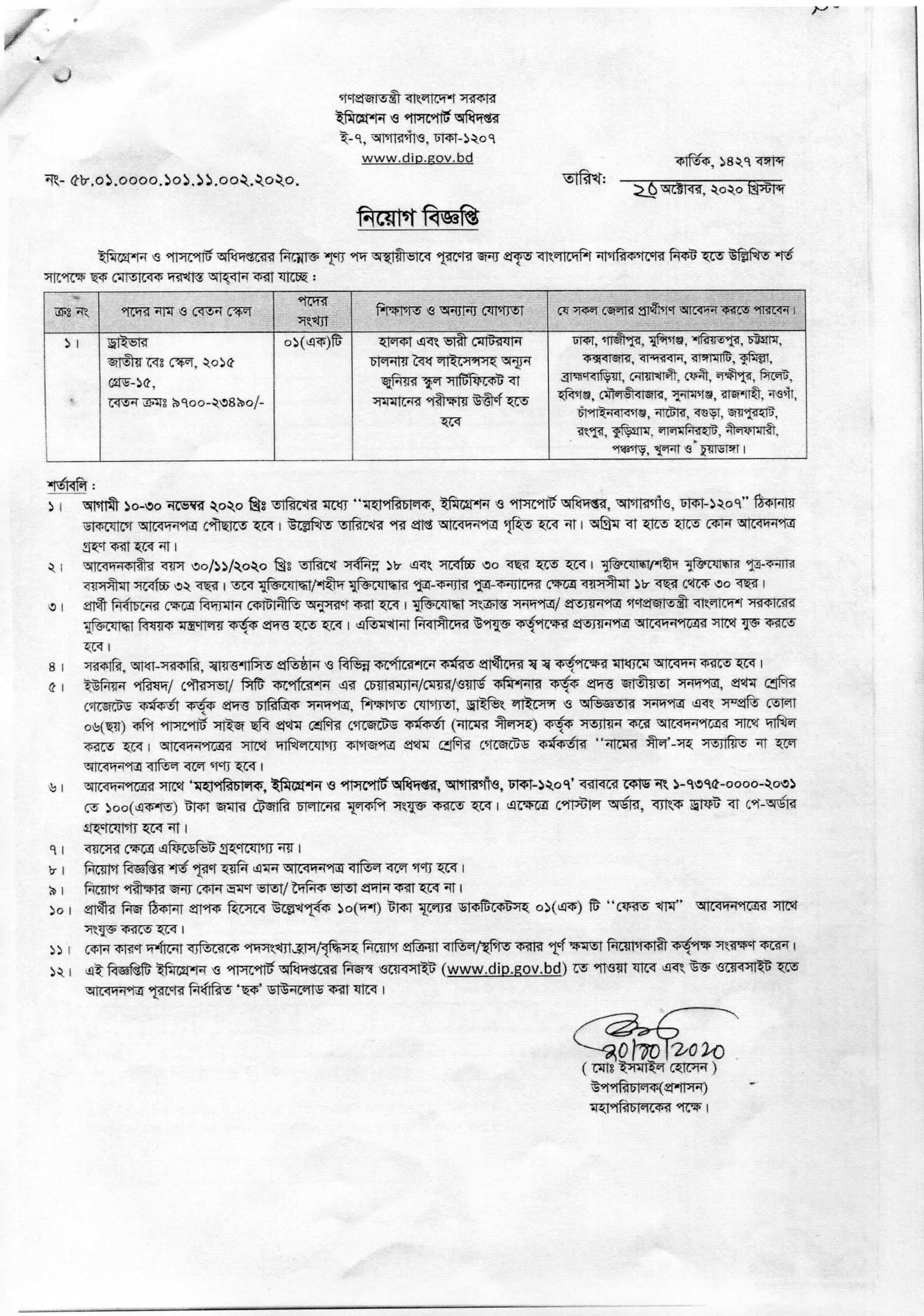 Department-of-Immigration-and-Passports-Job-Circular-2020-PDF-1