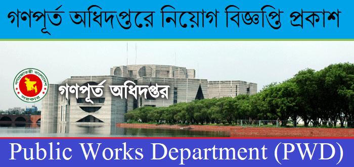 Public Works Department PWD Job Circular