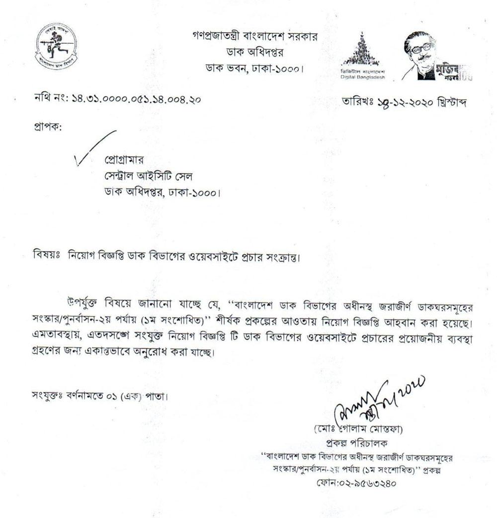 Bangladesh Post Office Circular Notice