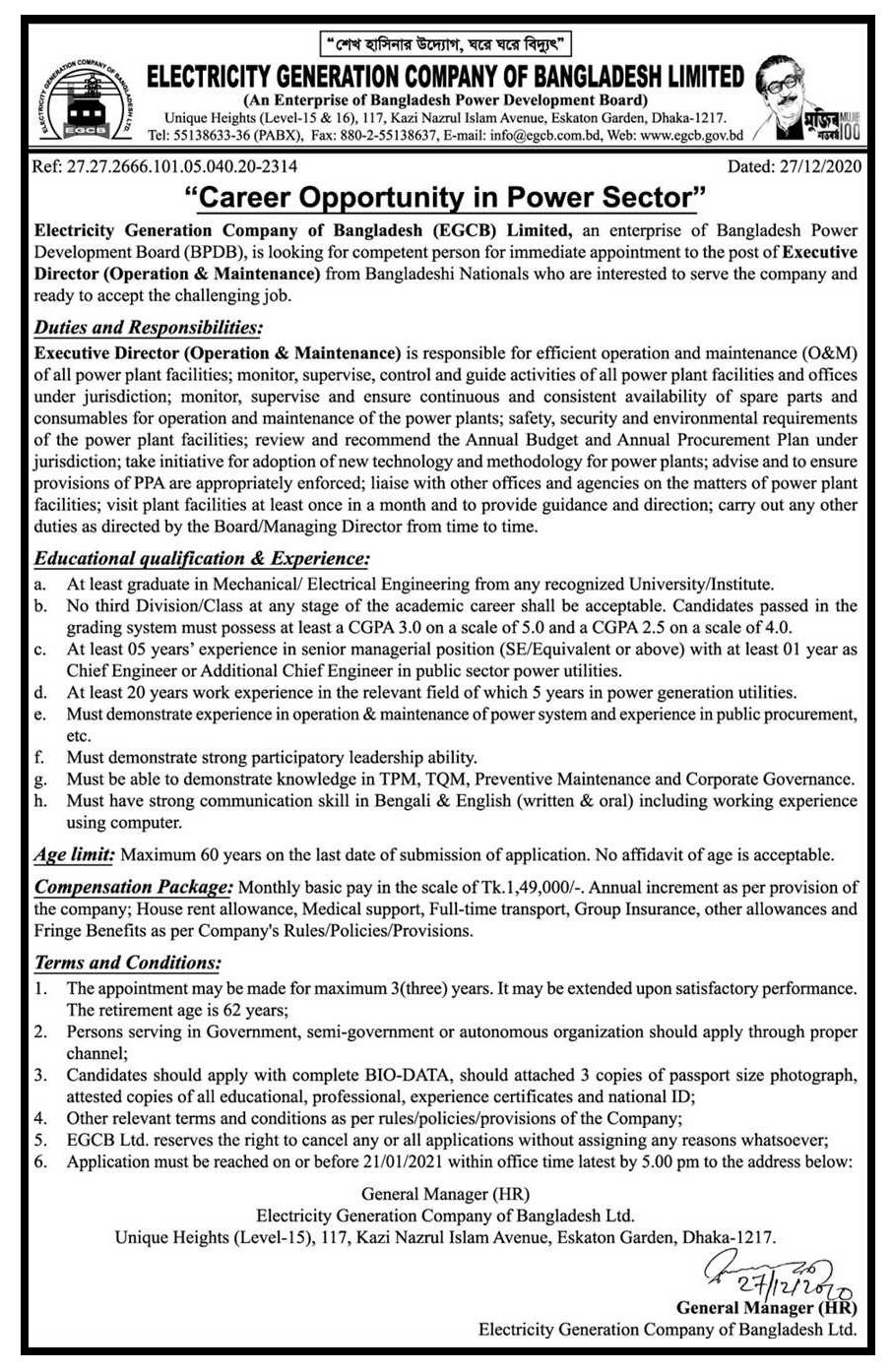 EGCB-Job-Circular-2021