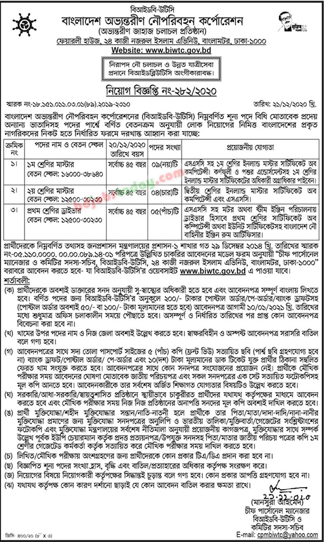 Bangladesh Inland Water Transport Corporation BIWTC Job Circular 2020