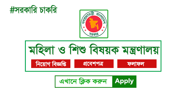 Ministry of Women and Children Affairs MOWCA Job Circular