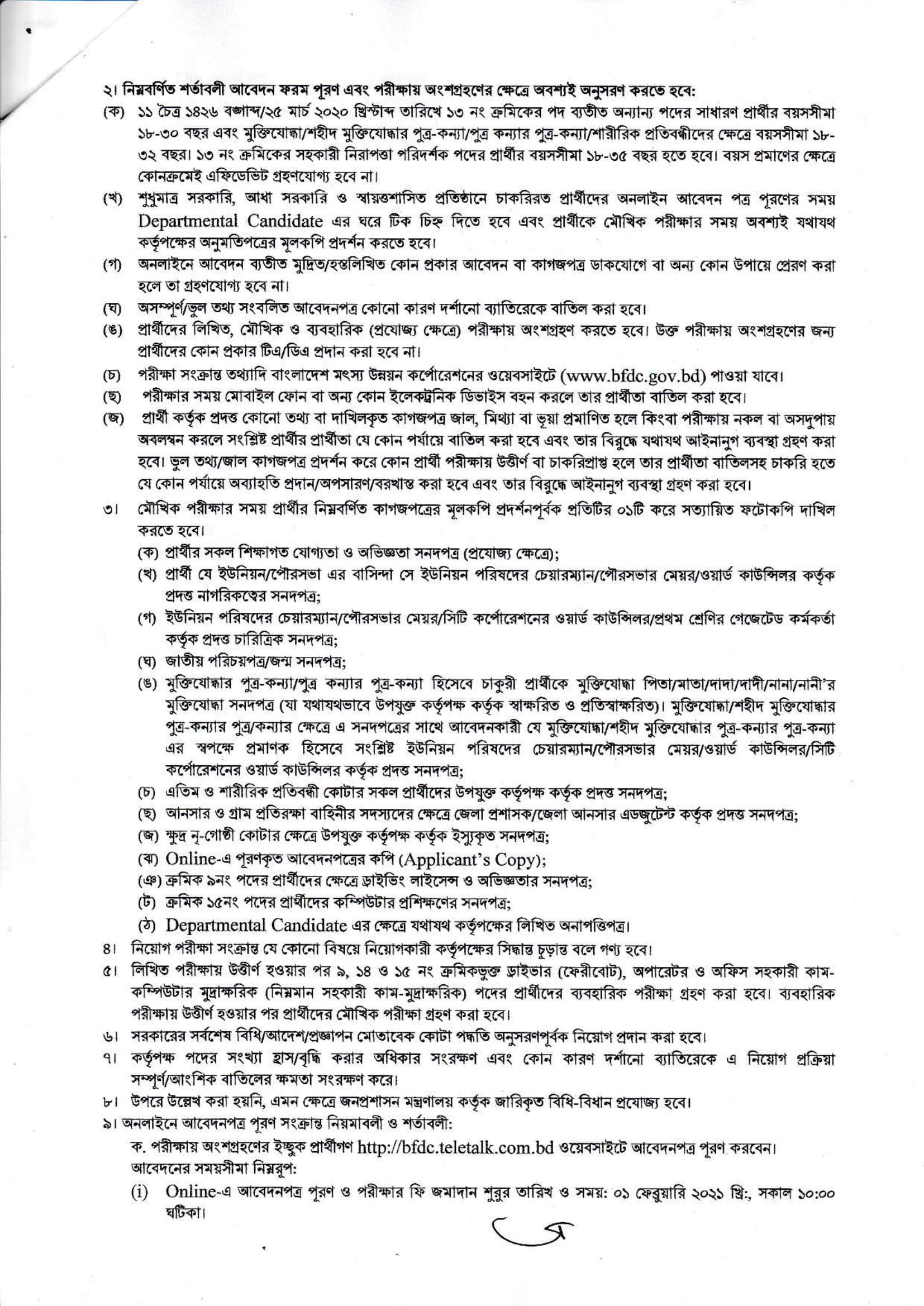 BFDC Teletalk 2021 - bfdc.teletalk.com.bd