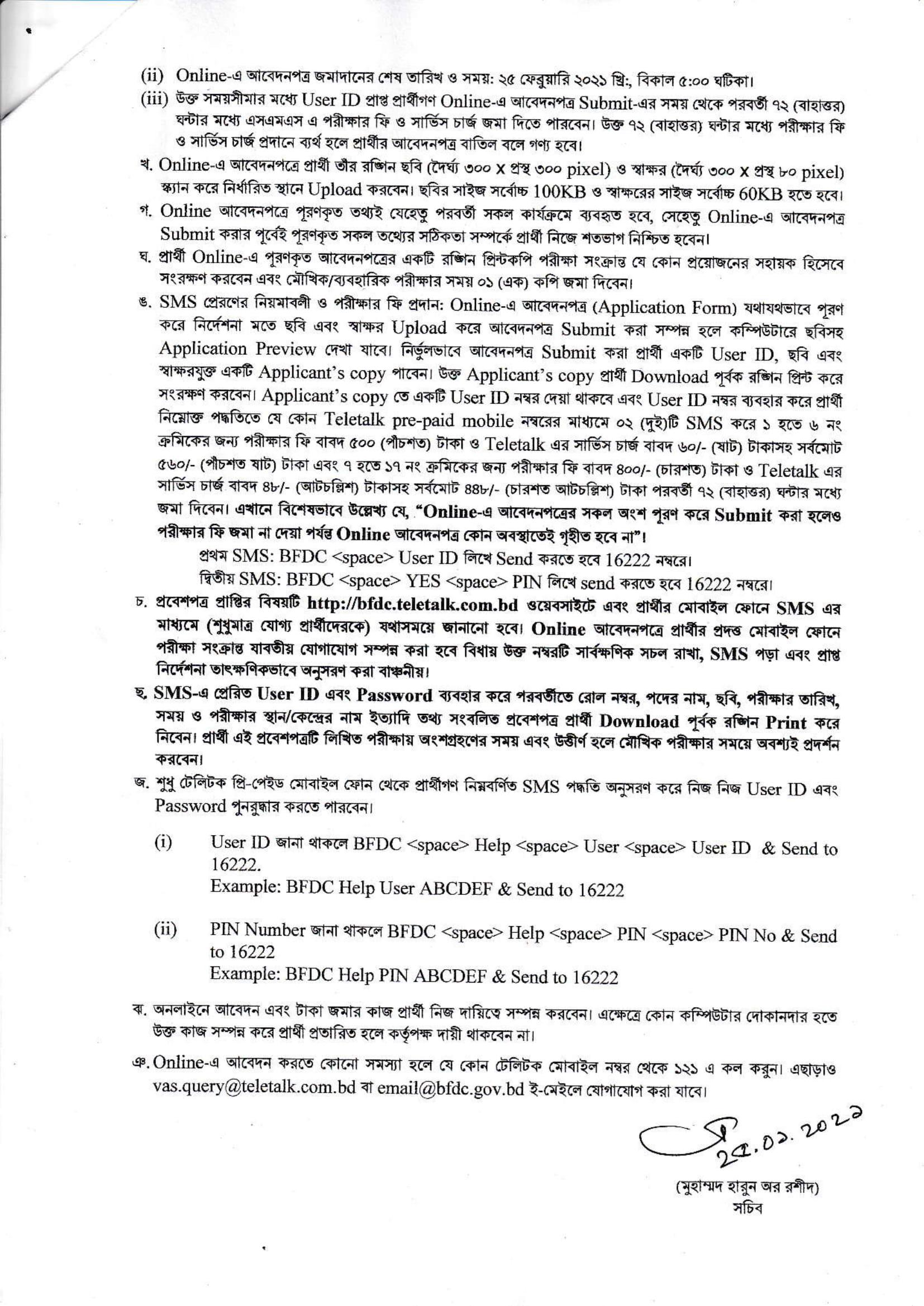 BFDC Teletalk Apply 2021 - bfdc.teletalk.com.bd