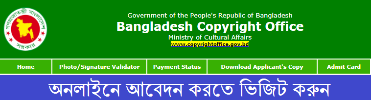 Bangladesh Copyright Office BCO Job Circular 2021