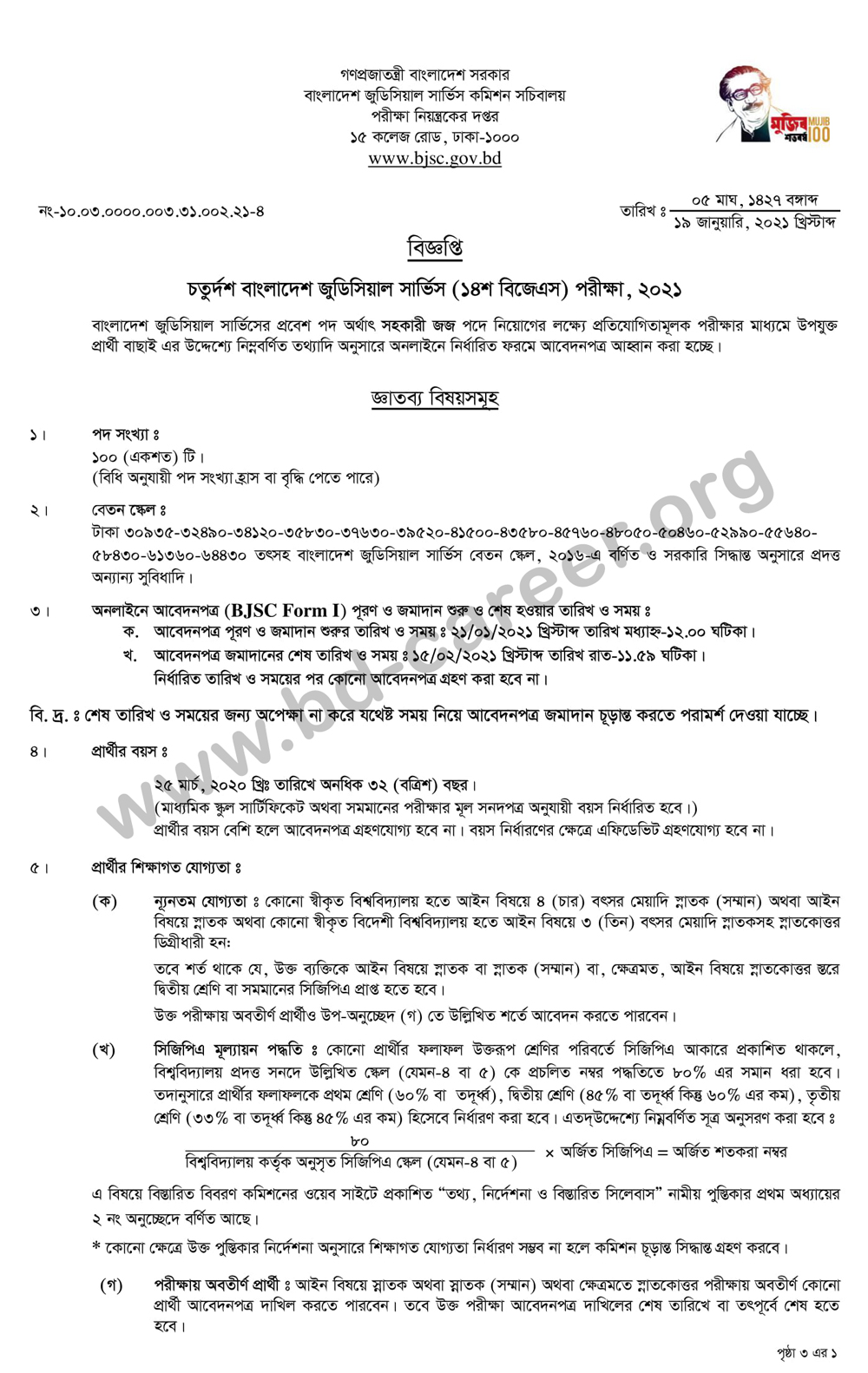 14th BJSC Exam Circular 2021