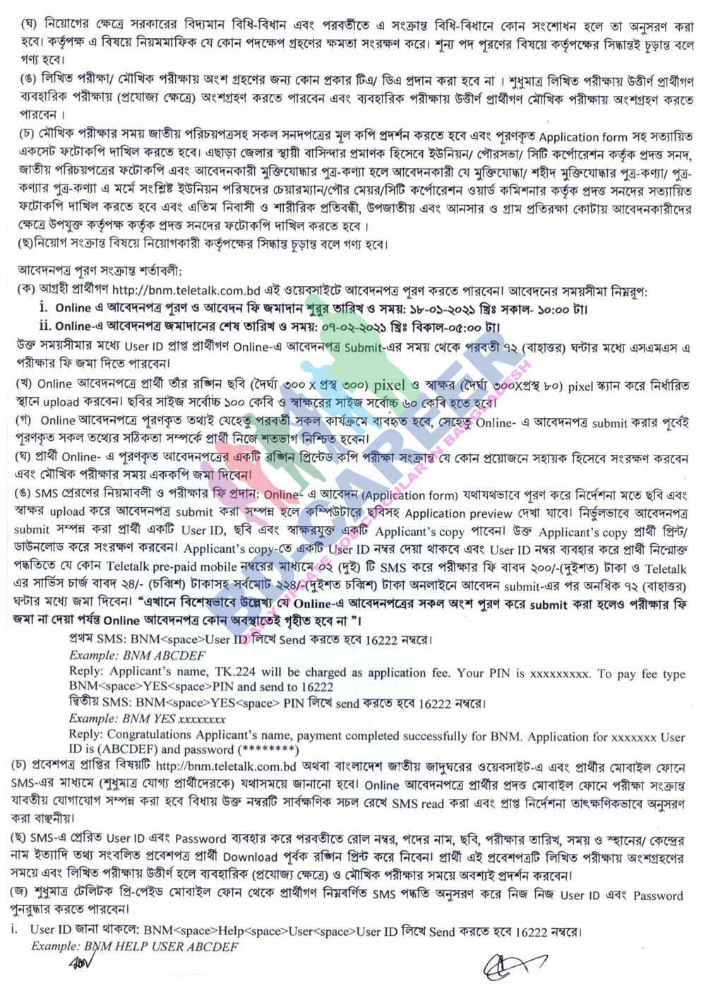 Bangladesh national museum job circular 2021