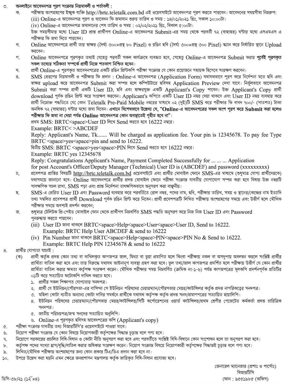 brtc teletalk bd