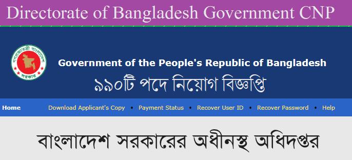 Directorate of Bangladesh Government CNP Job Circular Apply 2021 - cnp.teletalk.com.bd