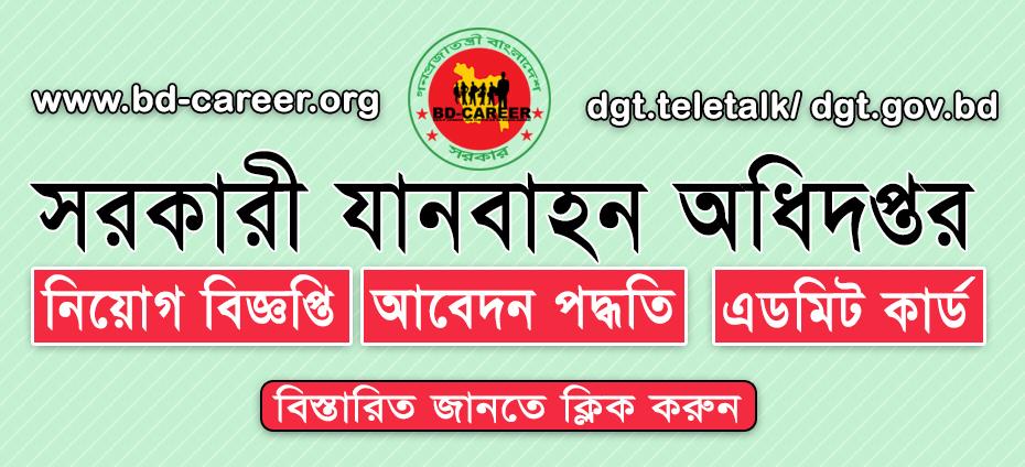 dgt job circular banner 2021 pdf