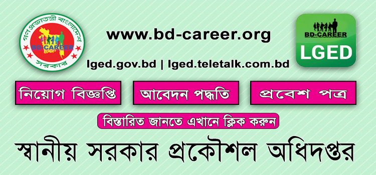 LGED Job Circular Local Government Engineering Department Job Circular 2021
