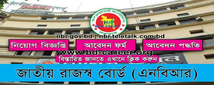 nbr-job-banner