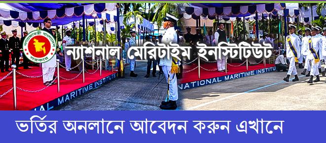 National Maritime Institute NMI Admission