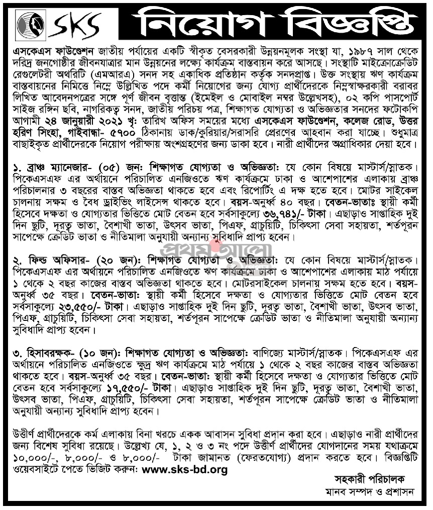 SKS Foundation NGO job circular 2021