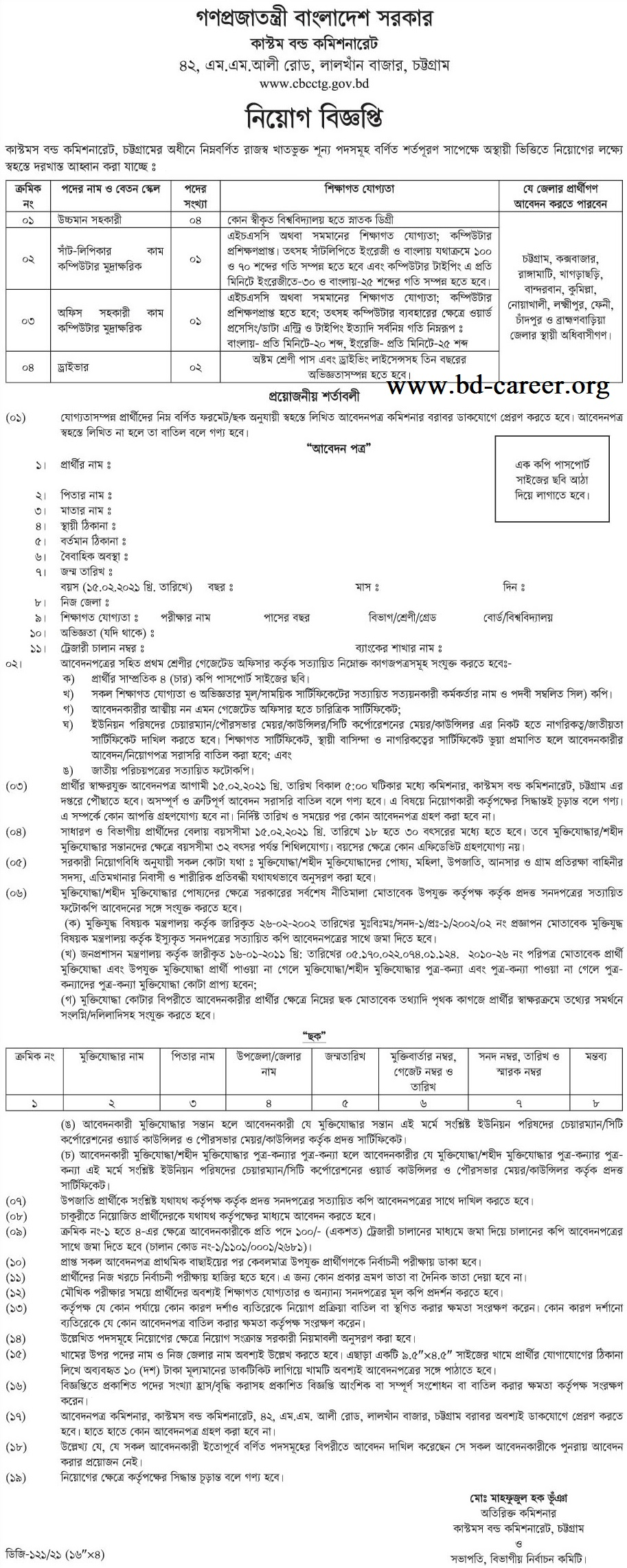 CBC Job Circular Apply 2021