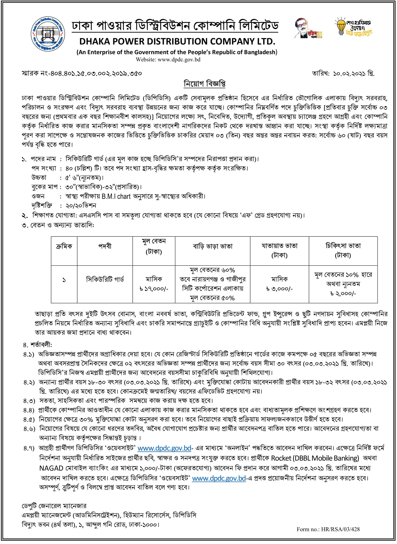 DPDC Job Circular 2021