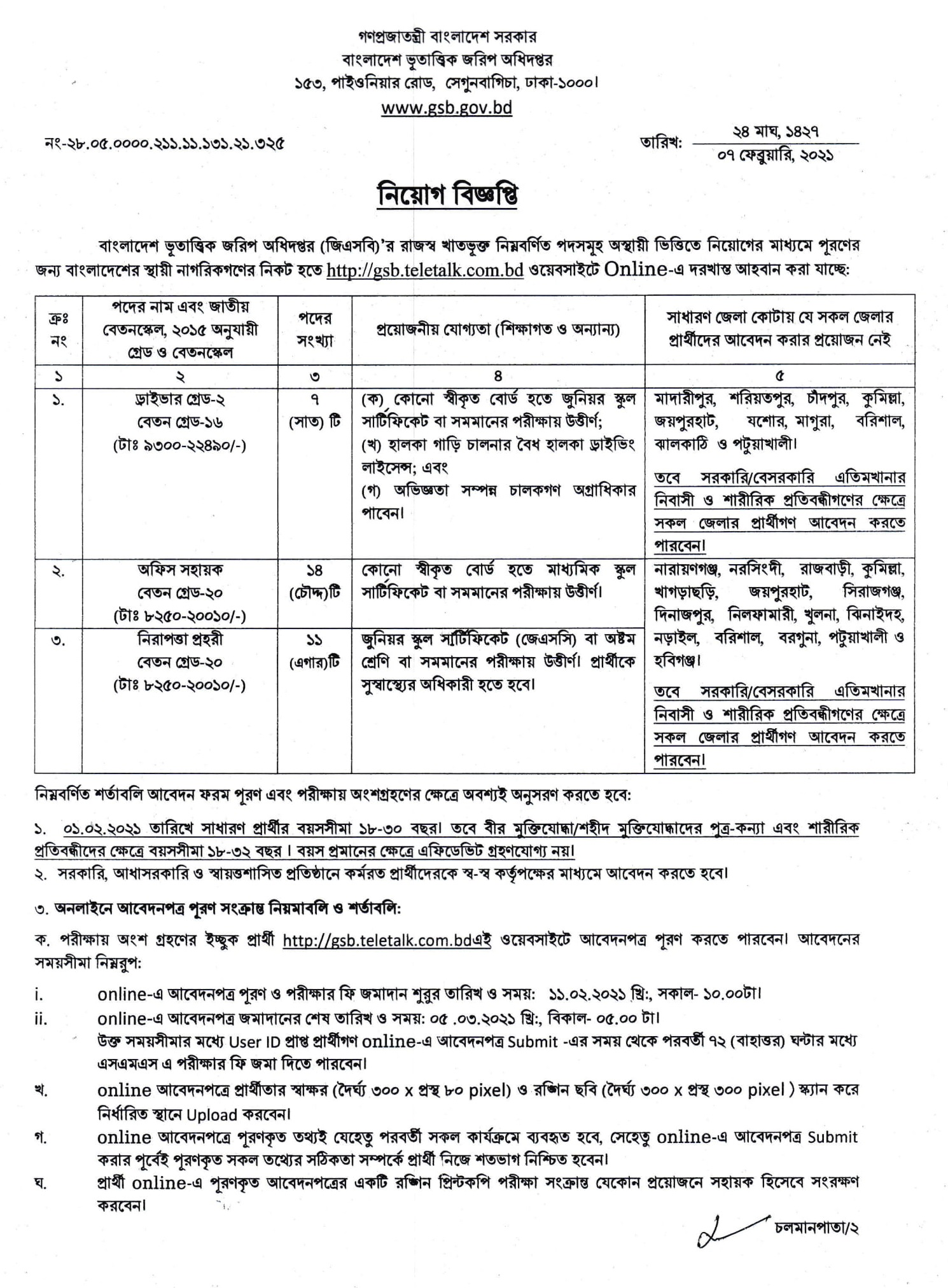 বাংলাদেশ ভূতাত্ত্বিক জরিপ অধিদপ্তর নিয়োগ GSB Job Circular 2021 1