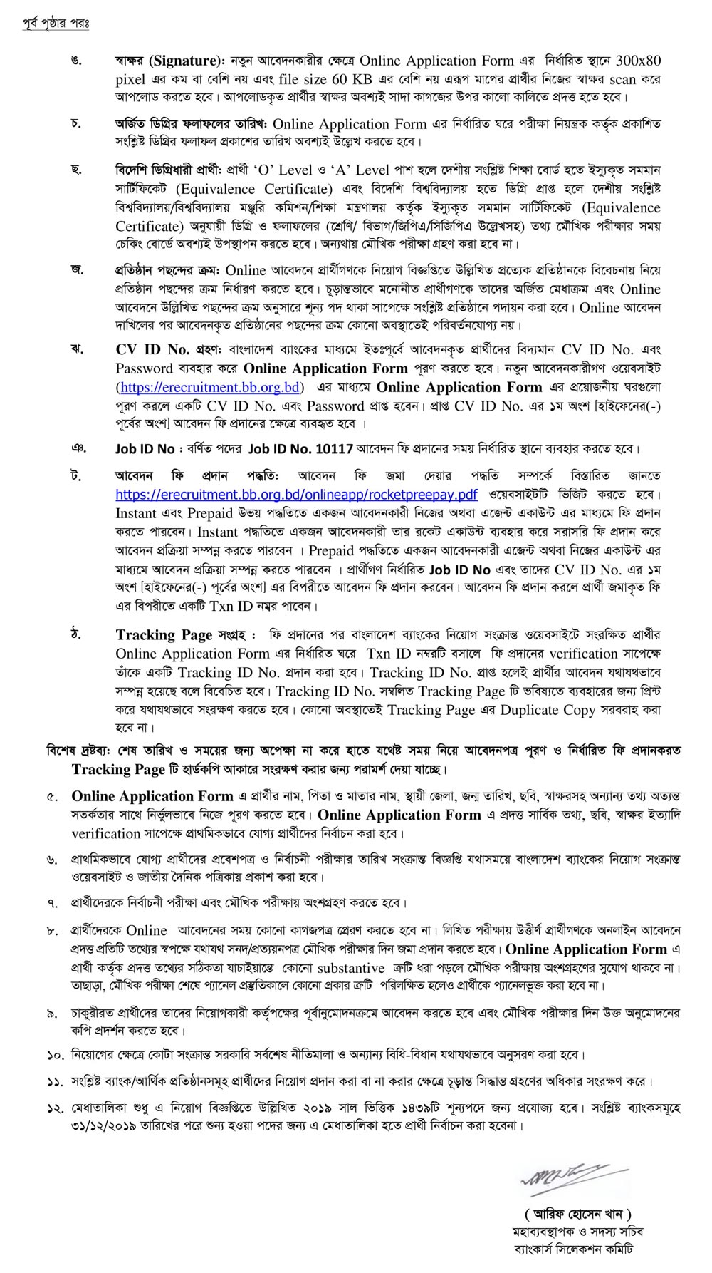 Janata Bank Limited job circular