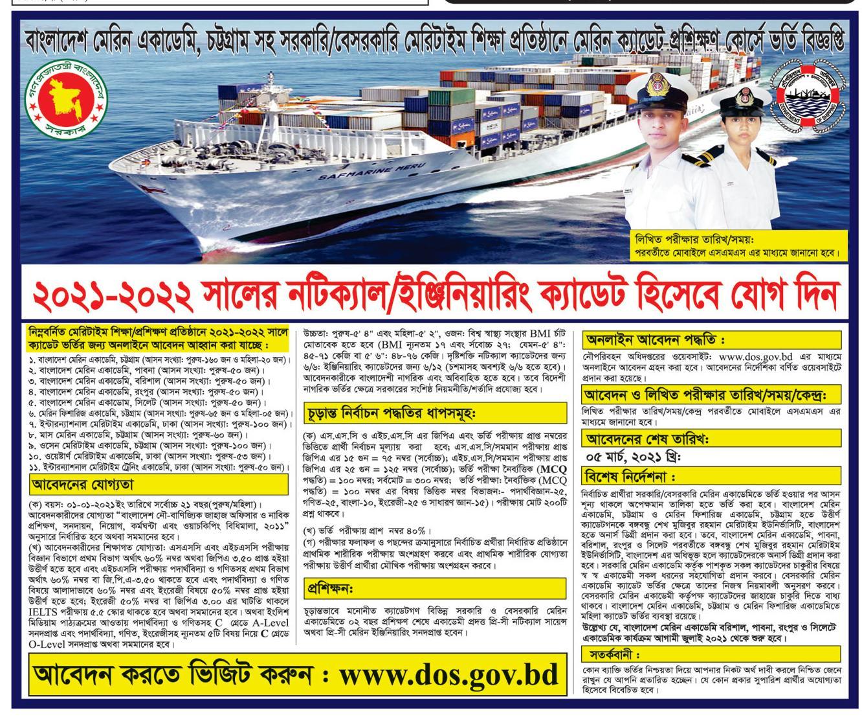 Bangladesh Marine Academy job circular