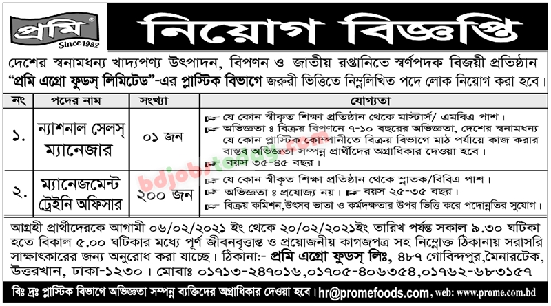 Prome Agro Foods Ltd job circular 2021