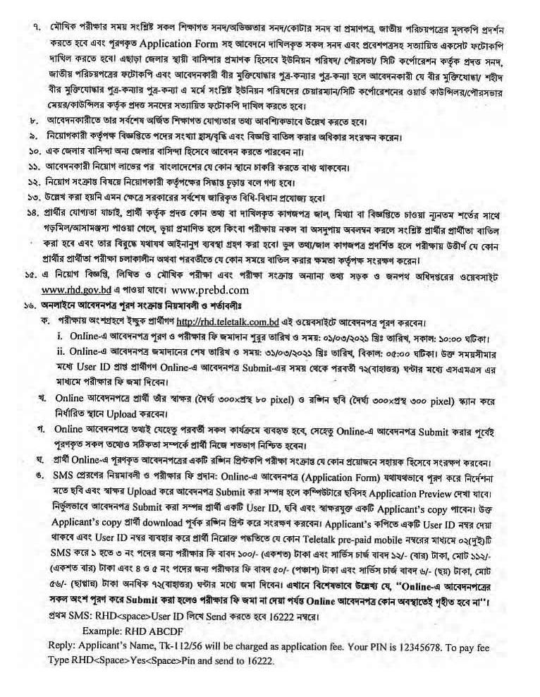rhd-career-notice-2021