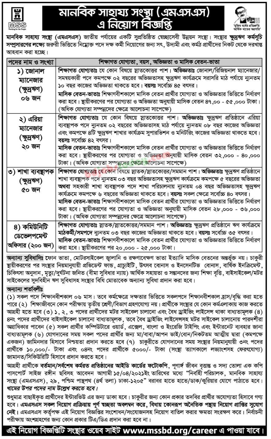 MSS NGO Job Circular Apply Online