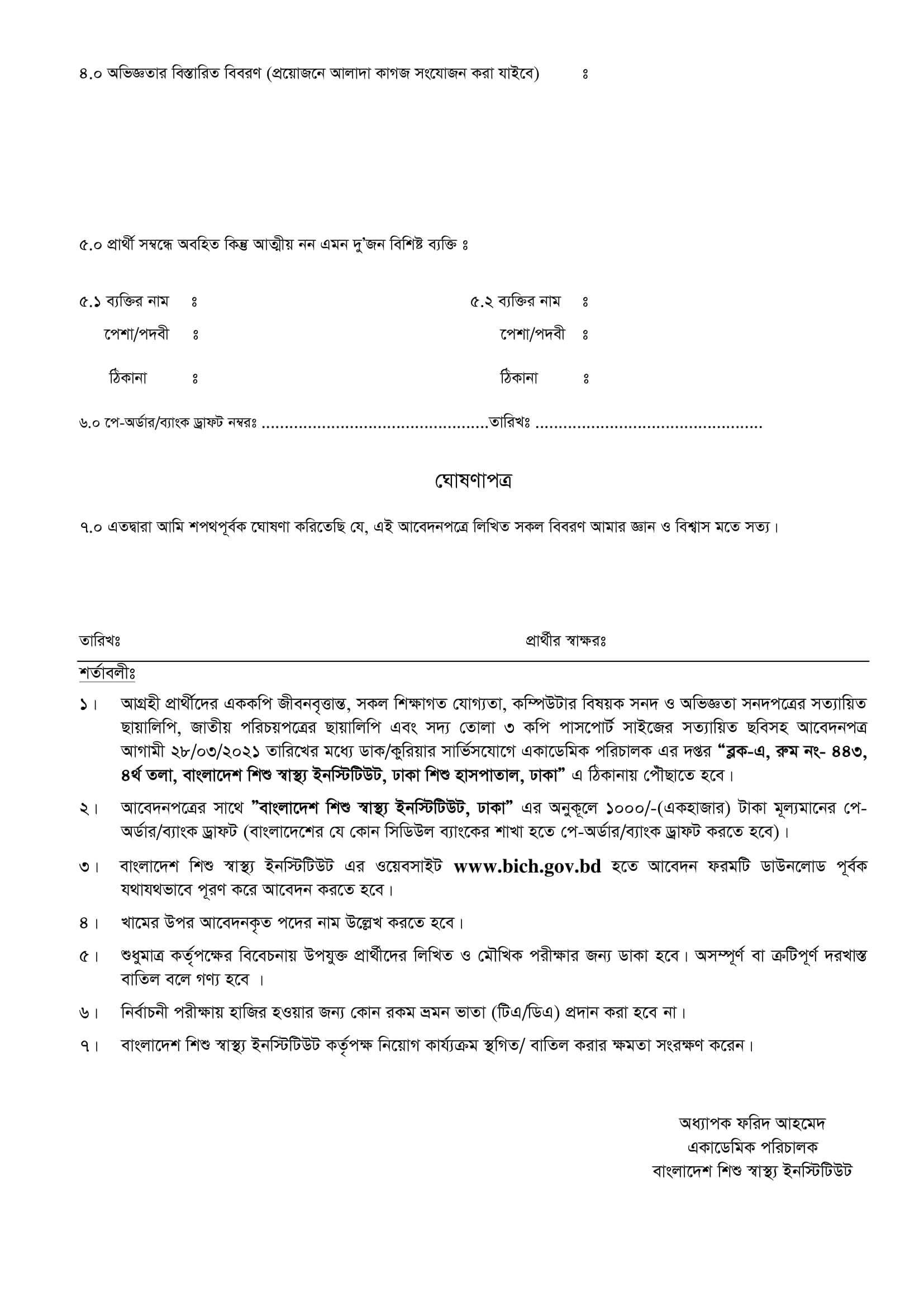 superviser-application-form2