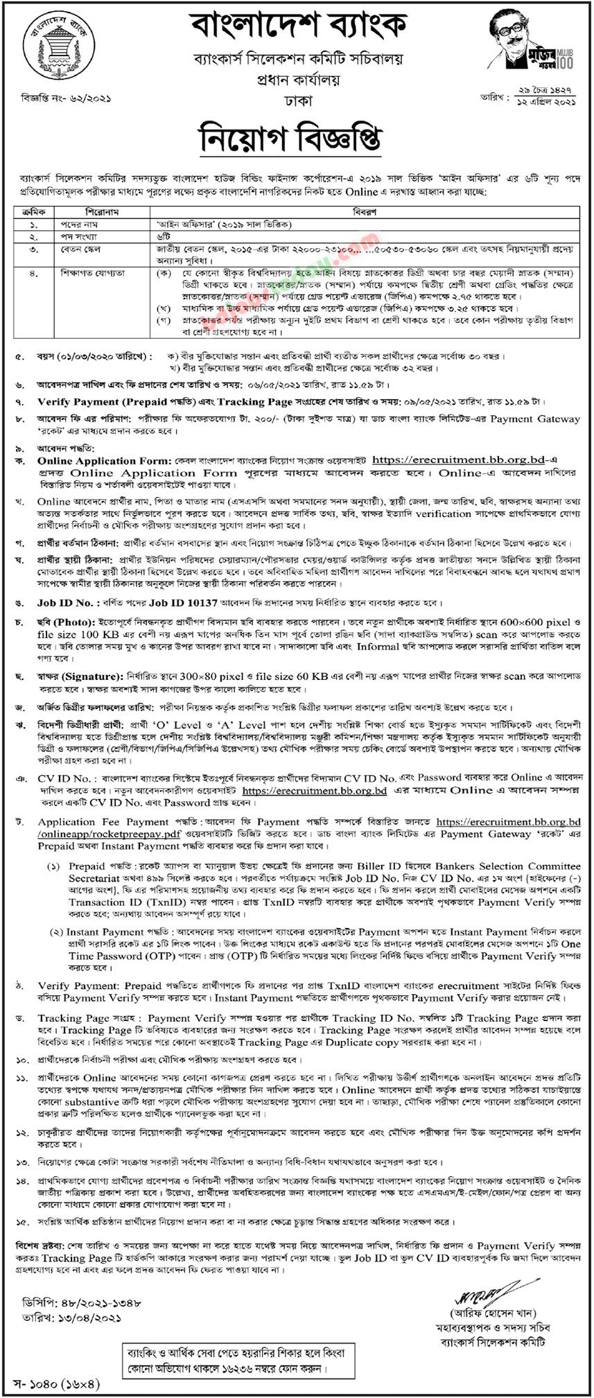 BHBFC Job Circular 2021 - bhbfc.gov.bd