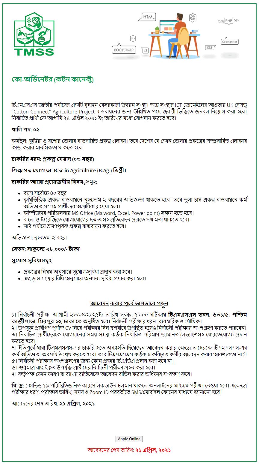 TMSS NGO job circular 20021