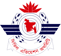 CAAB Job Circular 2021 - www.caab.portal.gov.bd