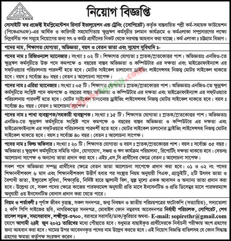 SOPIRET NGO Job Circular