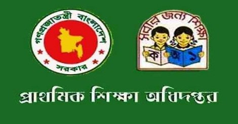 Ministry Primary Mass Education job