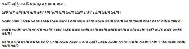 Ebek question solution