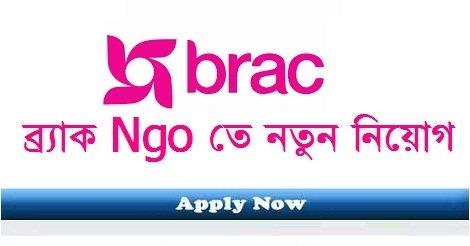 Brac Job Circular 2020 (ব্র্যাক এ নিয়োগ বিজ্ঞপ্তি) - brac.net