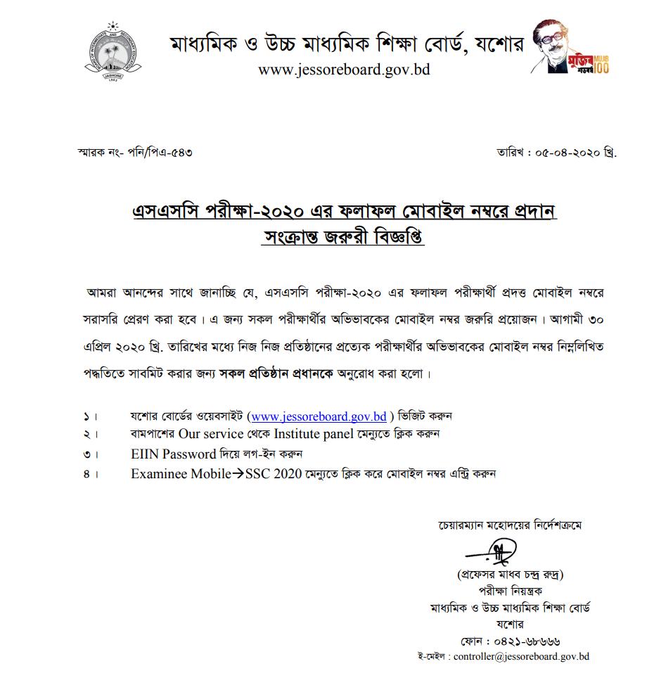 Jessore Board SSC Result 2020