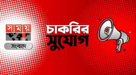 Somoynews TV Job circular