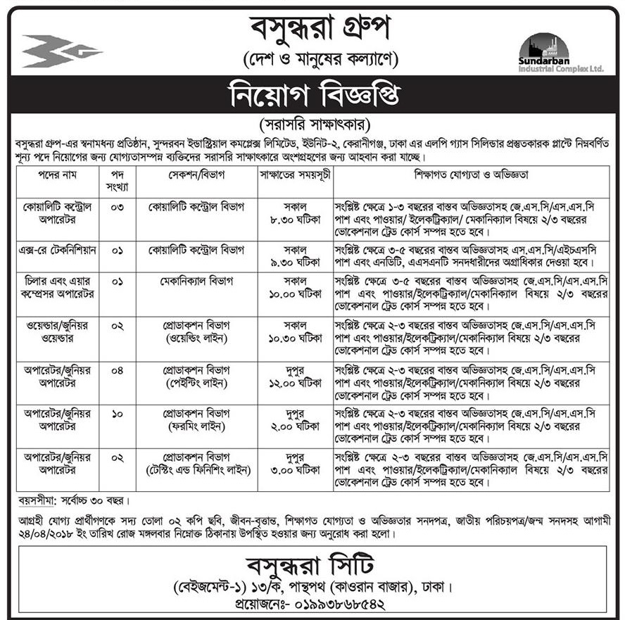 Bashundhara Group Job