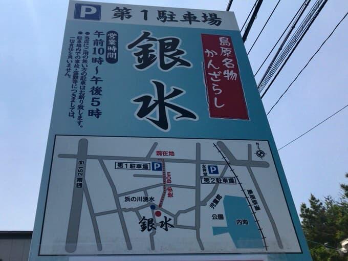 Ginsui 29