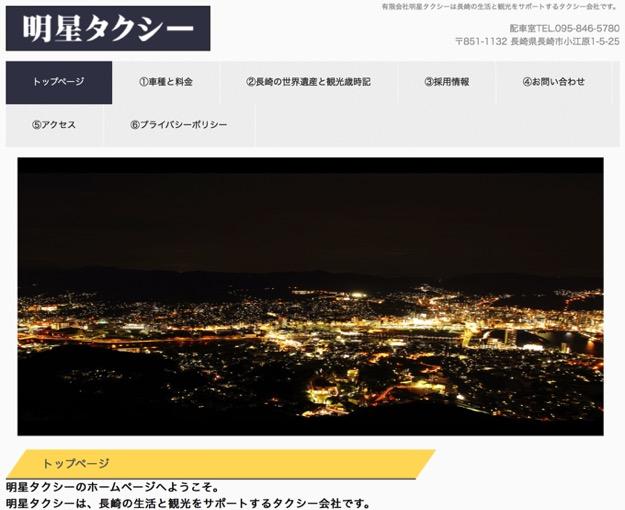 Nagasakitaxi 7