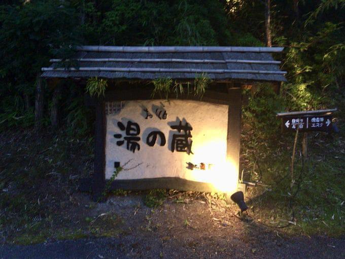Yunokura 39