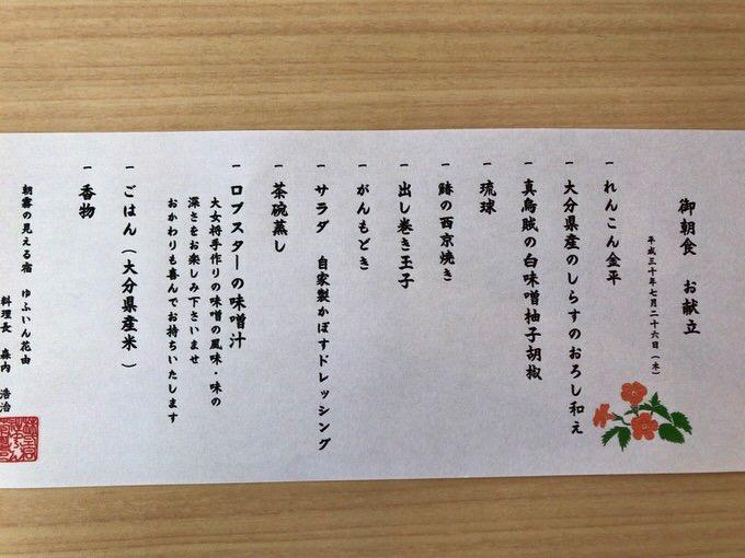 Hanayoshi syokuji 2
